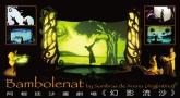 阿根廷沙畫劇場《幻影流沙》